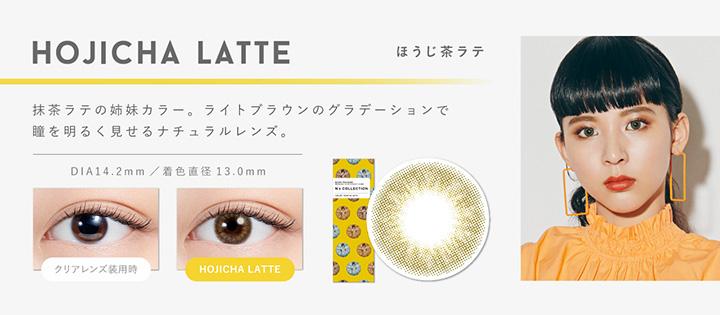 ほうじ茶ラテ(HOJICHA LATTE)