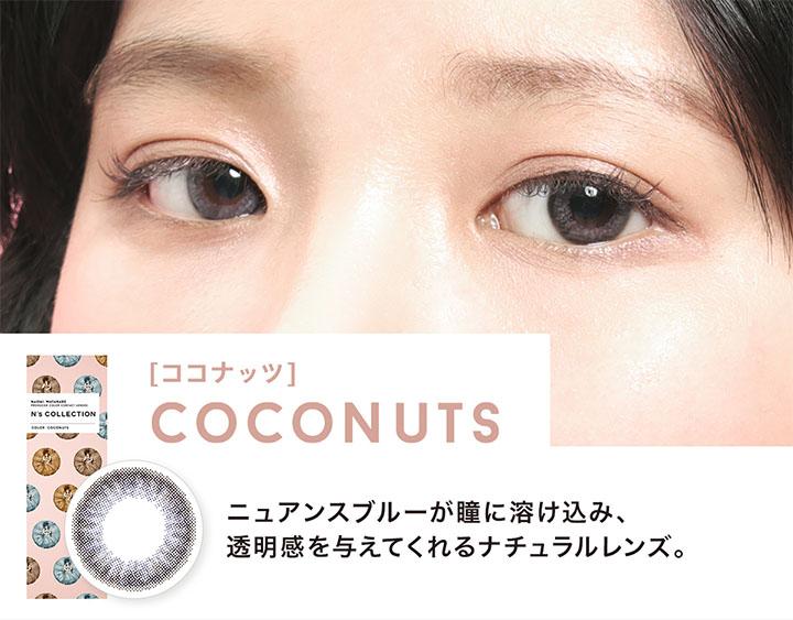 ココナッツ COCONUTS