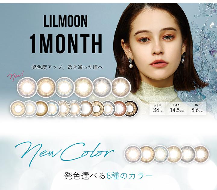 1ヶ月タイプ カラコン emmaイメージモデル リルムーンマンスリー lilmoon monthly