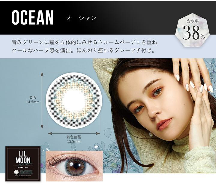 オーシャン  OCEAN