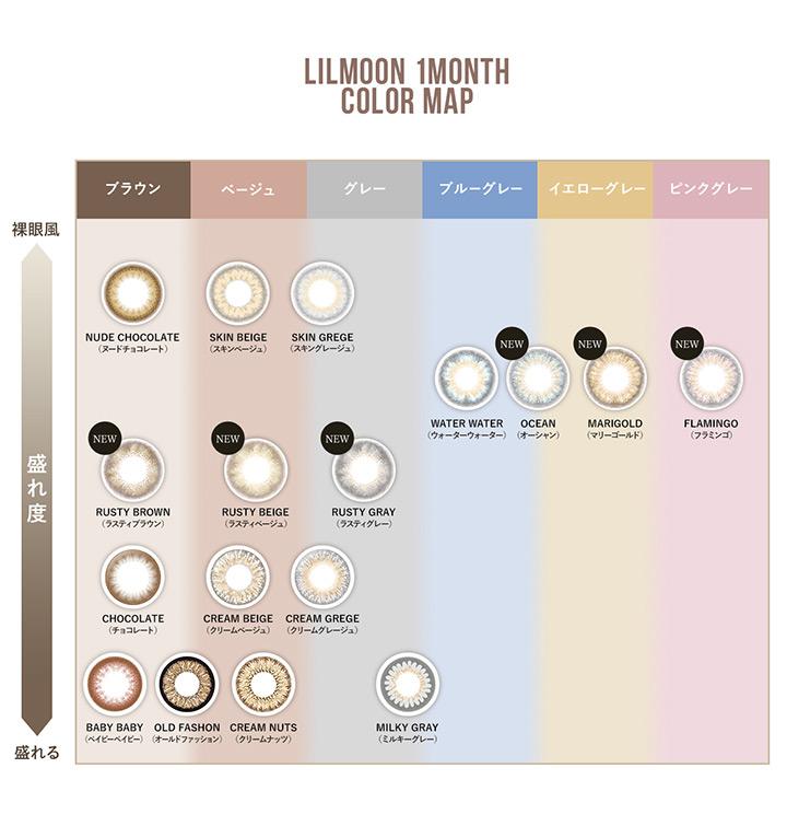 カラコン 1ヶ月タイプ リルムーンマンスリー lilmoon monthly COLOR MAP