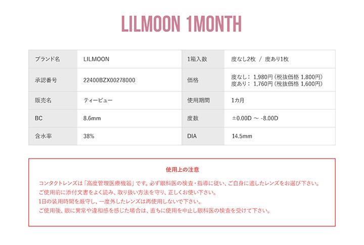 カラコン 1ヶ月タイプ リルムーンマンスリー lilmoon monthly