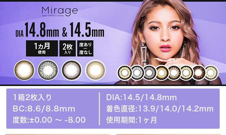 ミラージュ 度あり度なし Mirage