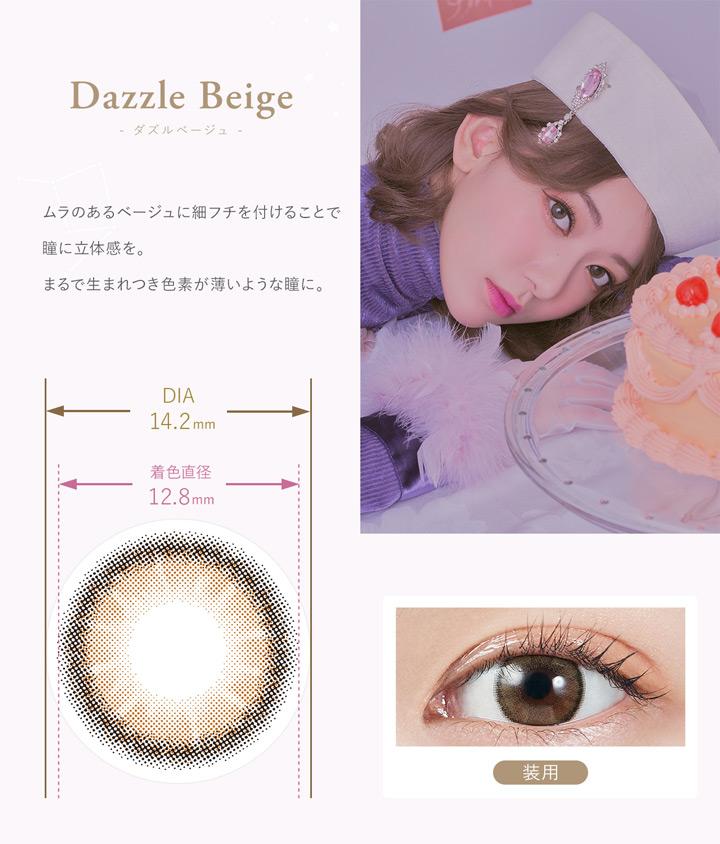 ダズルベージュ Dazzle Beige