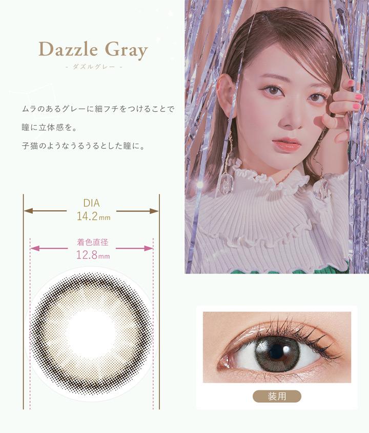 ダズルグレー Dazzle Gray