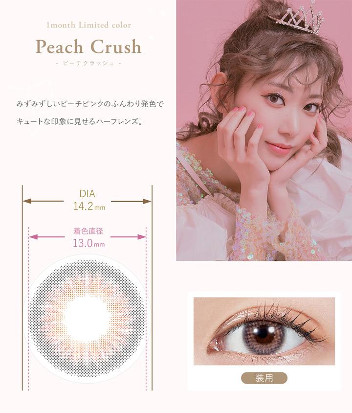 ピーチクラッシュ Peach Crush