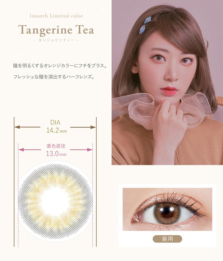タンジェリンティー Tangerine Tea