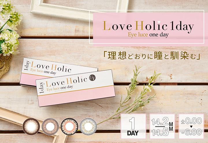 ワンデー カラコン ラブホリックワンデー LoveHolic 1day