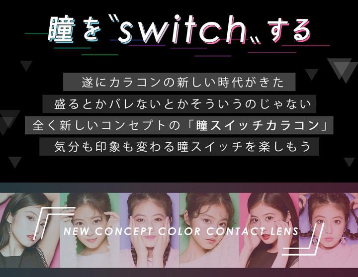 """瞳を""""switch""""する"""