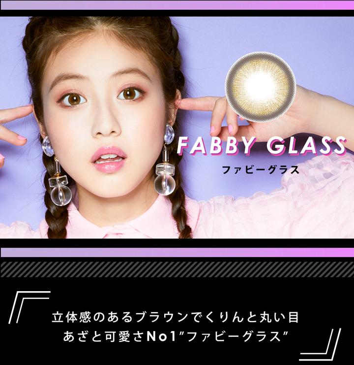 ファビーグラス(FABBY GLASS)