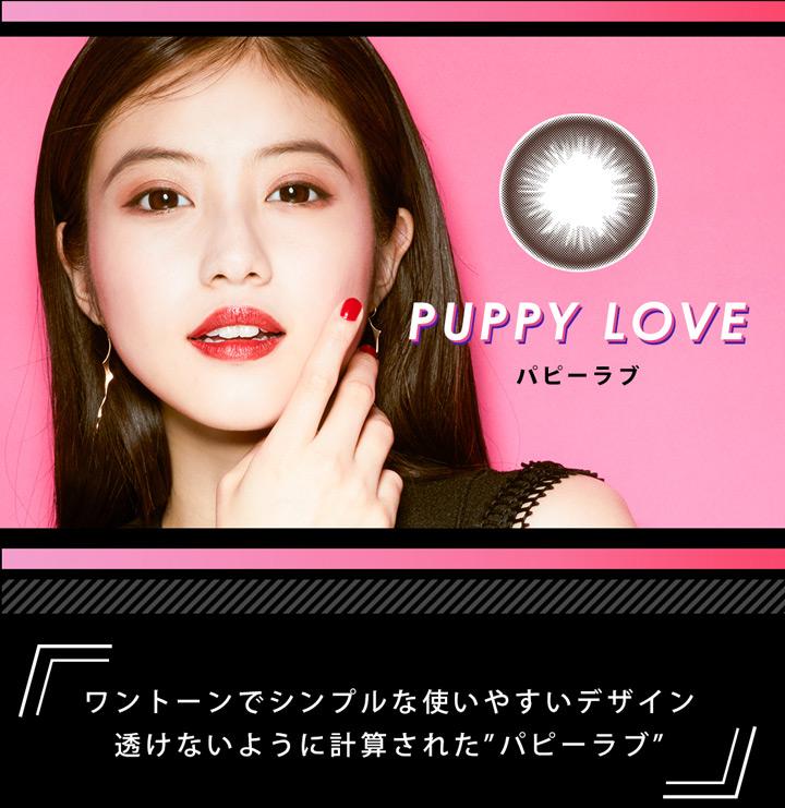 パピーラブ (PUPPY LOVE)