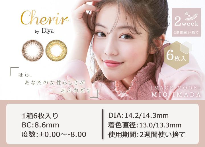 今田美桜さんイメージモデル 2week カラコン シェリールbyダイヤ Cherir by Diya