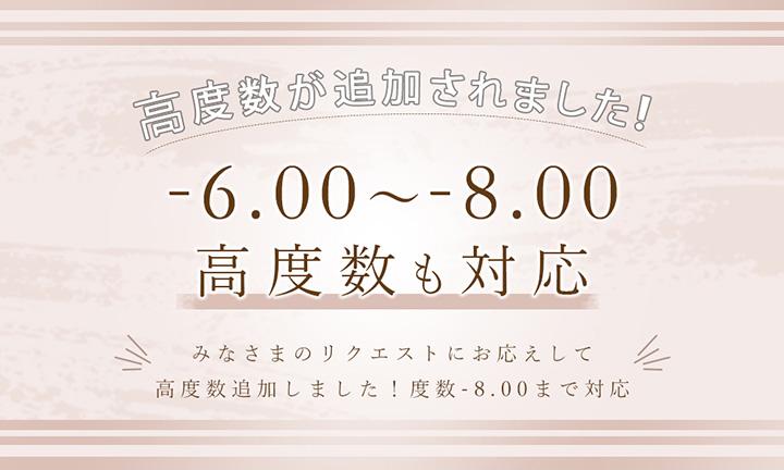 今田美桜イメージモデル シェリールbyダイヤ(Cherir by Diya) 高度数 -6.00~-8.00追加