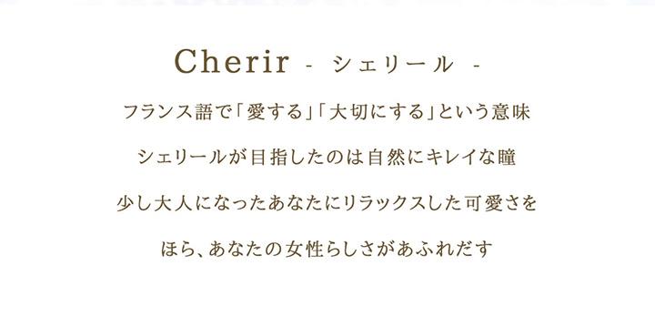 シェリールbyダイヤ(Cherir by Diya)