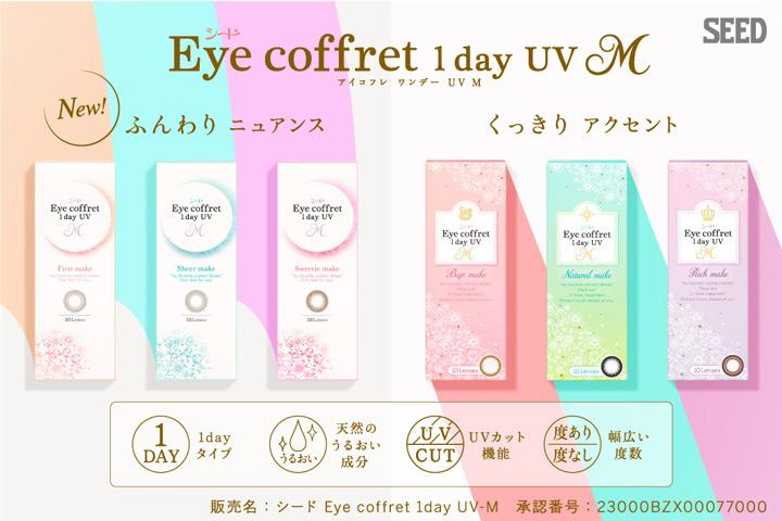アイコフレワンデーUV M (eye coffret 1day)