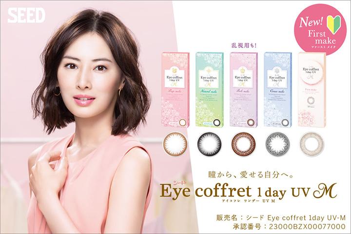 北川景子さんイメージモデル アイコフレワンデーUV M (eye coffret 1day)