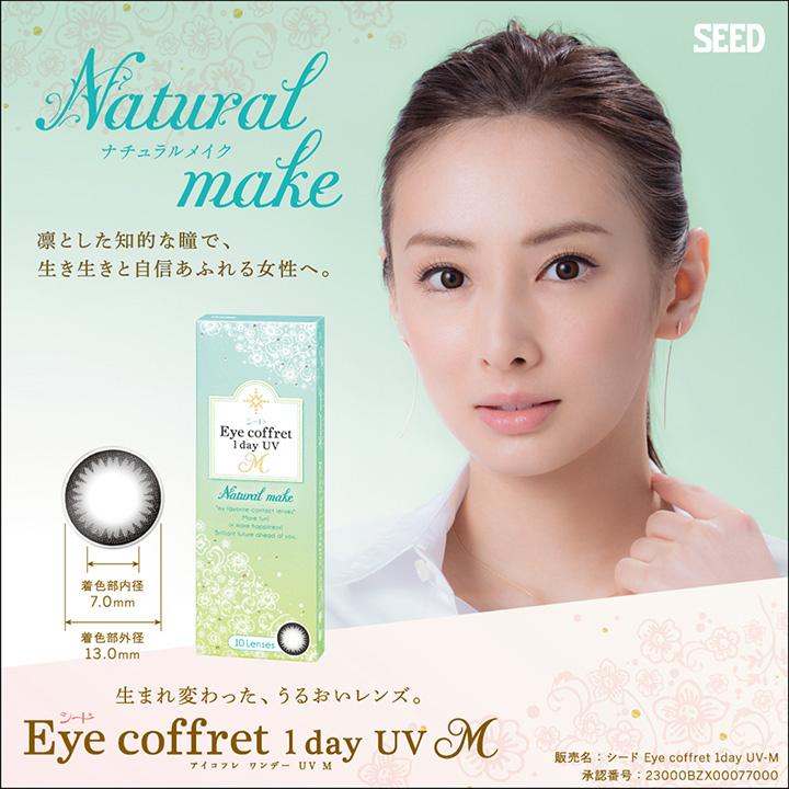 ナチュラルメイク Natural make(ブラック)
