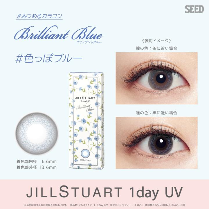 ブリリアントブルー Brilliant Blue