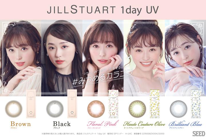福原遥さんイメージモデル ジルスチュアートワンデー UV(JILL STUART 1day UV)
