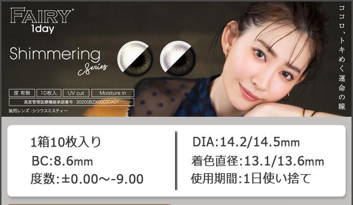 フェアリーワンデー シマーリングシリーズ FAIRY 1DAY Shimmering series