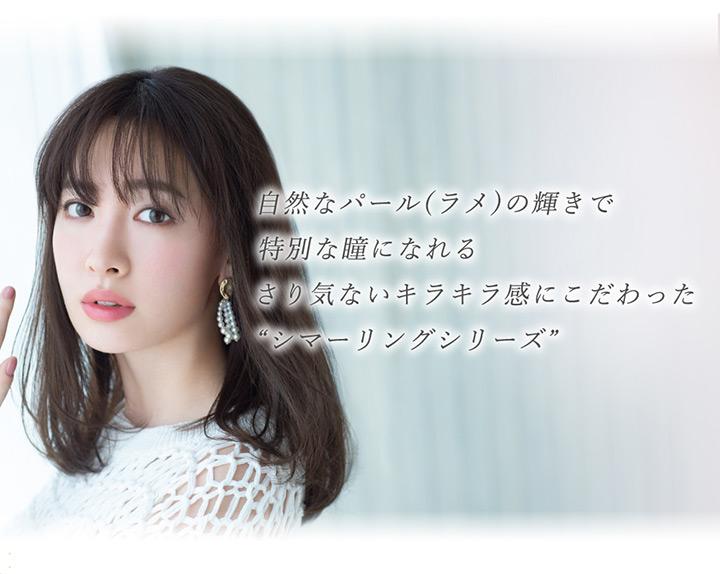 小嶋陽菜さんイメージモデル フェアリーワンデー シマーリングシリーズ FAIRY 1DAY Shimmering series