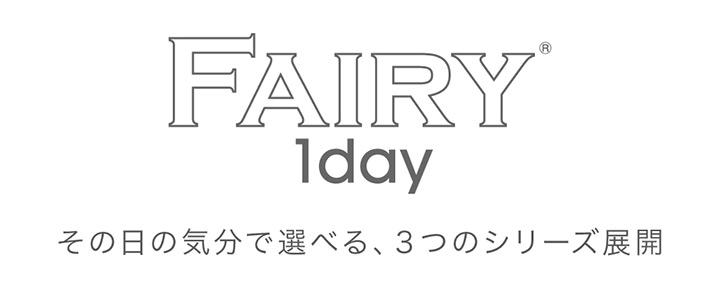 フェアリーワンデー FAIRY 1day