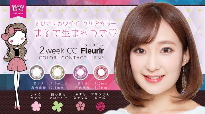 2week CC Fleurir(2ウィークCCフルリール)