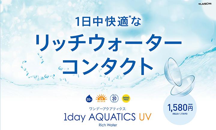 ワンデーアクアティクスUV 1Day Aquatics UV 春花イメージモデル