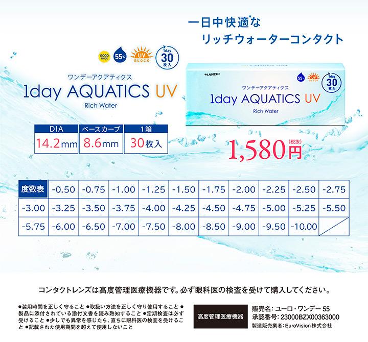 ワンデーアクアティクスUV 1Day Aquatics UV