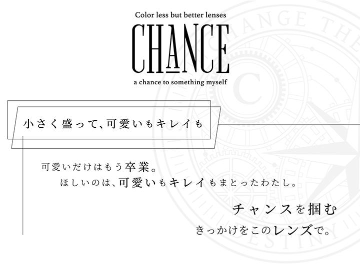 葉月ひまりイメージモデル ワンデー カラコン チャンス ワンデー CHANCE 1day