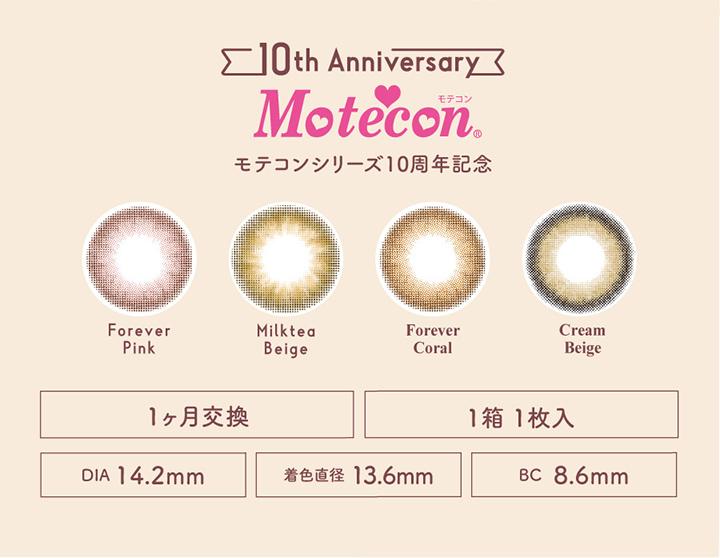 フォーエバー by モテコン アネコン FOREVER by Motecon Anecon マンスリー カラコン