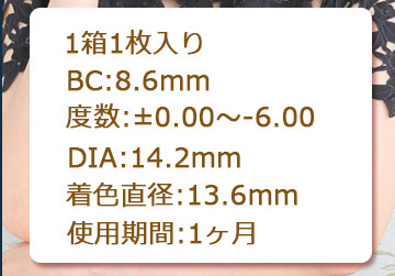 ■Anecon Otona Monthly ( アネコン オトナマンスリー ) ■内容:1箱1枚入り ■装用期間:開封後1ヶ月 ■BC:8.6mm ■度数:±0.00、-0.75~-6.00(0.25step)、-6.50~-10.00(0.50step) ■カラー:レディドール、レディパール、レディジュエル ■DIA:14.2mm ■着色直径:13.6mm ■含水率:38.5% ■製造販売元:株式会社フロンティアステージ ■販売元:株式会社スウィート ■医療用具承認番号:22500BZX00066000 ■区分:高度管理医療機器(韓国製)