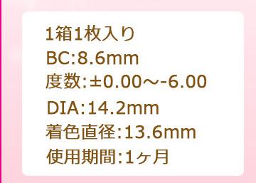 ■Motecon Relax Monthly ( モテコン リラックスマンスリー ) ■内容:1箱1枚入り×2箱 ■装用期間:開封後1ヶ月 ■BC:8.6mm ■度数:±0.00、-0.75~-6.00(0.25step)、-6.50~-10.00(0.50step) ■DIA:14.2mm ■着色直径:13.6mm ■含水率:38.5% ■製造販売元:株式会社フロンティアステージ ■販売元:株式会社スウィート ■医療用具承認番号:22500BZX00066000 ■区分:高度管理医療機器(韓国製)
