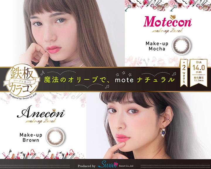 モテコン アネコン メイクアップ2ウィーク