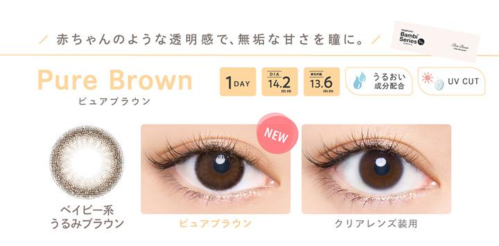 ピュアブラウン Pure Brown