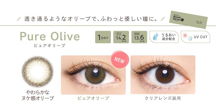 ピュアオリーブ Pure Olive