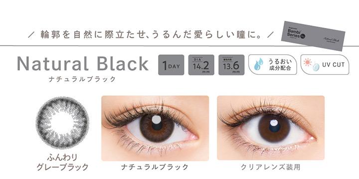 ナチュラルブラック Natural Black