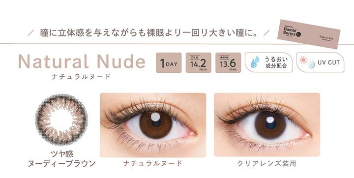 ナチュラルヌード Natural Nude