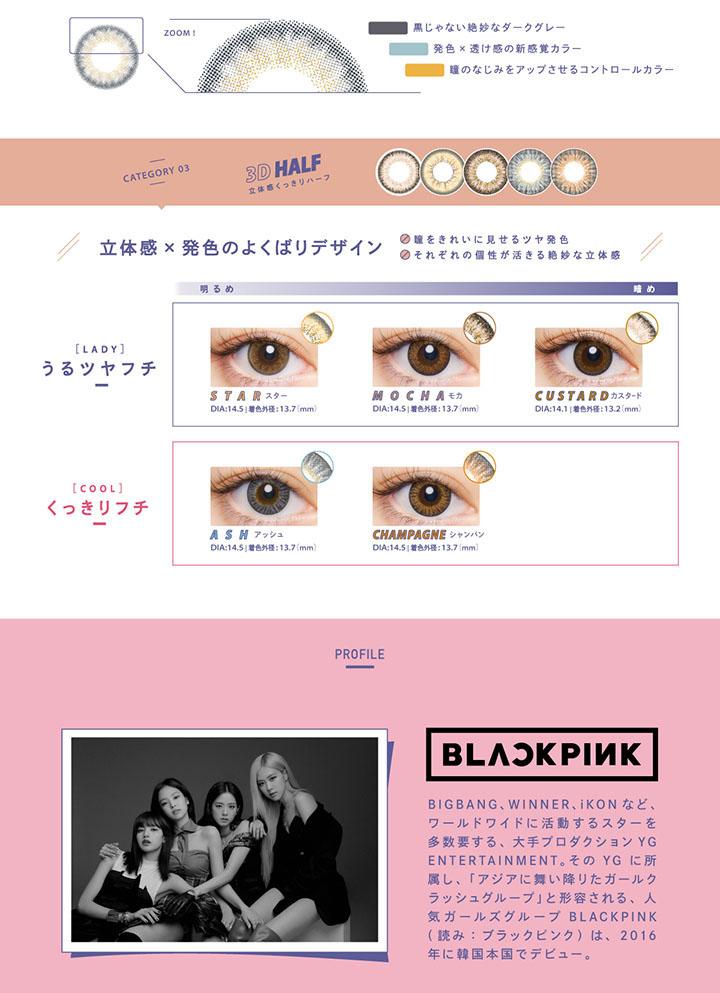 BLACKPINKイメージモデル CRUUM(クルーム)
