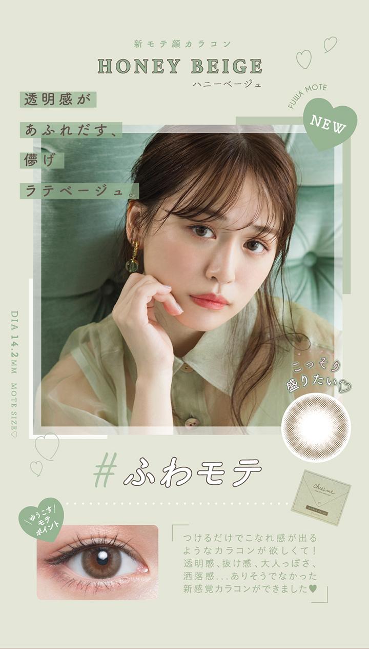 チューズ ミー(Chu's me) ゆうこす(菅本裕子)プロデュース ワンデー カラコン