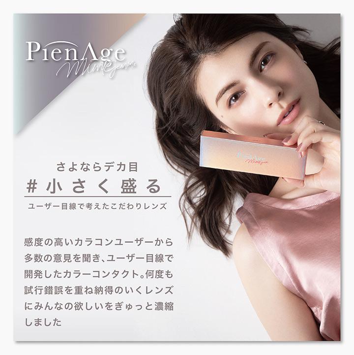 ピエナージュ ミミジェム(PienAge mimigemme)マギーさんイメージモデル