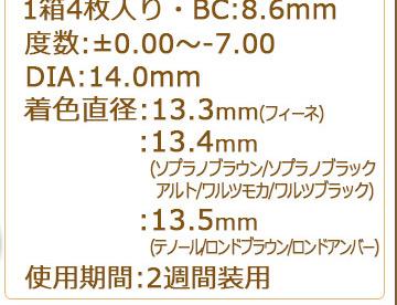 1箱4枚入 BC8.6mm 度数 ±0.00~-7.00 DIA 14.0mm 着色直径 13.3、13.4、13.5mm 2週間交換