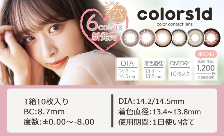 ワンデー カラコン 近藤千尋さんイメージモデル カラーズ ワンデー Colors1day