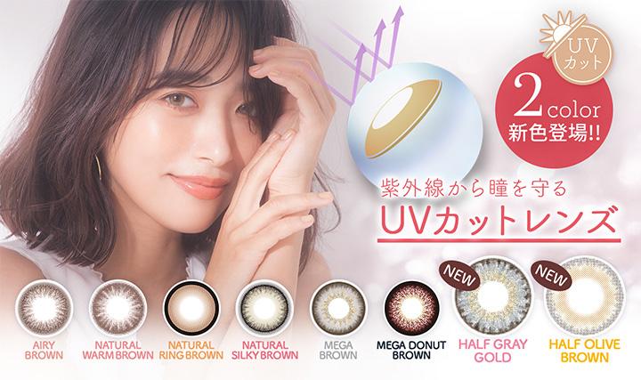 ワンデー カラコン 近藤千尋さんイメージモデル カラーズ ワンデー UVカット
