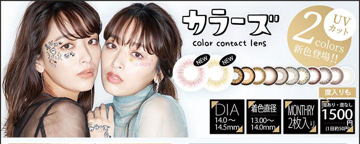 近藤千尋さんモデル カラーズ colors 1ヶ月交換 1month