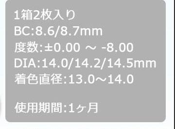 1箱2枚入り BC8.6/8.7mm 度数±0.00~-8.00 DIA 14.0/14.2/14.5mm 着色直径 13.0~14.0mm 1ヶ月交換
