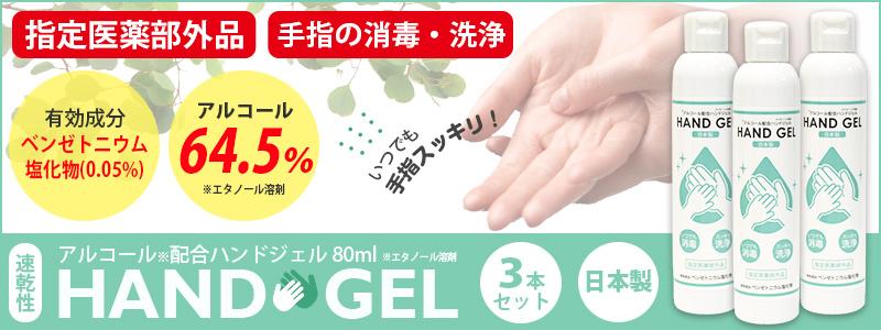 安心の日本製 アルコールハンドジェル