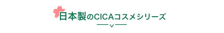 CICAコスメ特集