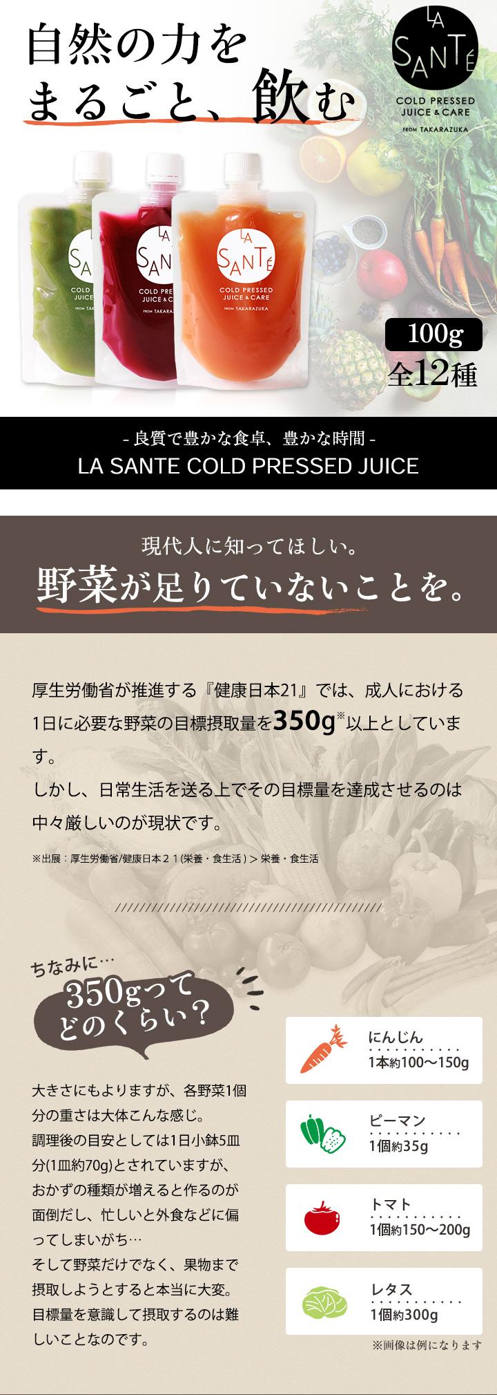 宝塚ラサンテ コールドプレスジュース