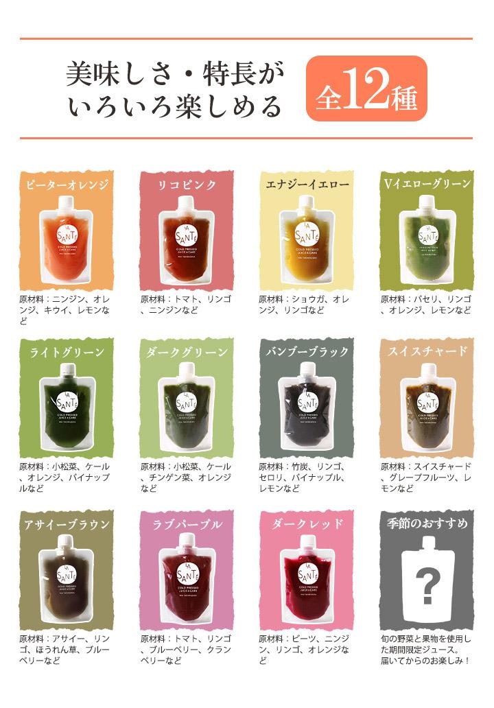 宝塚ラサンテ コールドプレスジュースはおいしさ特徴が選べる全11種類